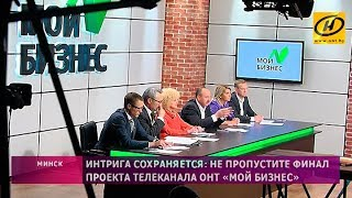 Финал проекта телеканала ОНТ «Мой бизнес»: кто станет победителем?