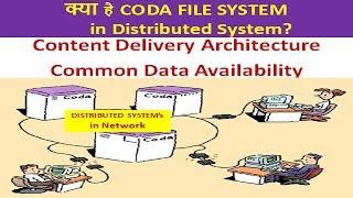 क्या है CODA FILE SYSTEM IN DISTRIBUTED SYSTEM: CODA FEATURES: DISTRIBUTED SYSTEM: AFS: