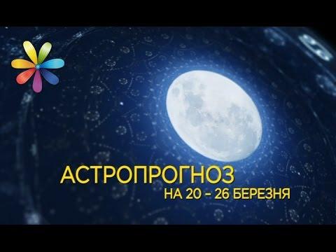 Гороскоп на 20-26 марта от Хаяла Алекперова – Все буде добре. Выпуск 985 от 20.03.17