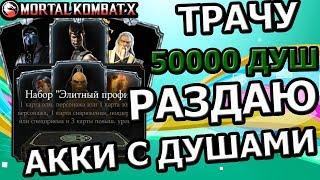 ТРАЧУ КУЧУ ДУШ И ДАРЮ АККАУНТЫ И ДУШИ| СУПЕР КОНКУРС| Mortal Kombat X mobile(ios)
