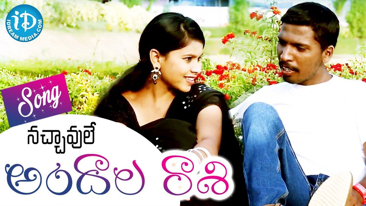 Nachavule Telugu movie song Ninne Ninne Kora