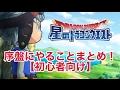【星ドラ】初心者向け!序盤にやることまとめ【Game8】 thumbnail