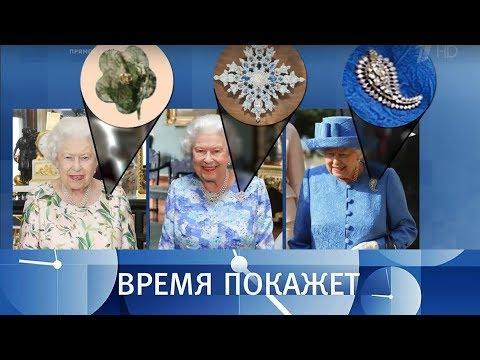 Броши королевы. Время покажет. Выпуск от 18.07.2018