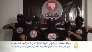 الشرطة المصرية تعتقل عشرات المتظاهرين
