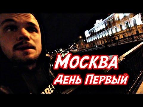 Москва, Не пускают в хостел, Ищем Ночлег   RD 108