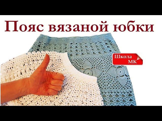 ИДЕАЛЬНЫЙ ПОЯС ВЯЗАНОЙ ЮБКИ Пояс - резинка Вязание крючком для начинающих