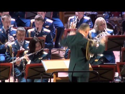 Центральный военный оркестр МО РФ (ЦВО МО РФ) - Вальс из музыки к драме М.Ю. Лермонтова Маскарад