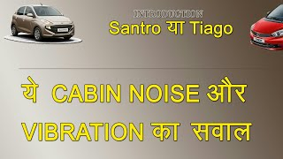 Intro to Hyundai Santro 2018 या Tata Tiago? Cabin Noise and Vibrations ka sawaal kyu?