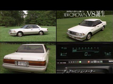 【ビデオカタログ】 8代目(13系) トヨタ クラウン V8 「13# Toyota CROWN video catalog」