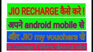 48.How to Jio recharge Free in Jio vouchers ? jio ka recharge kese kare jio vouchers se ? Hindi/Urdu