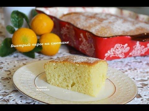 🍒Вкусный пирог на сметане  за 5 минут+время выпечки