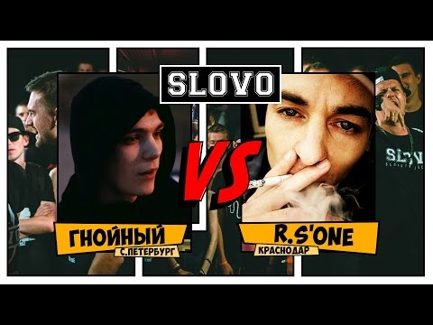 SLOVO: R.S'ONE vs. Гнойный