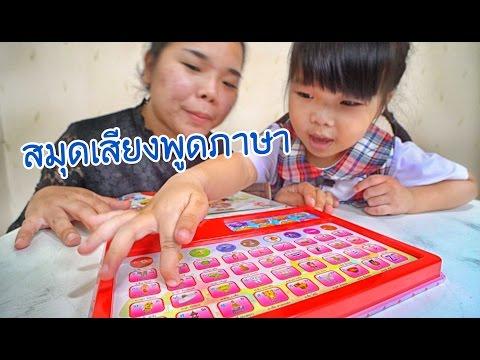 น้องถูกใจ   รีวิวสมุดเสียงพูดภาษาไทย-อังกฤษ