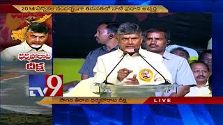 Chandrababu Naidu's powerful speech @ Dharma Porata Deeksha - Visakha