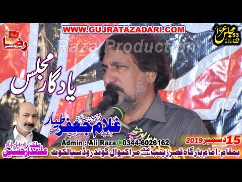 Zakir Ghulam Jafar Tayar | 15 December 2019 | Marakiwal Sailkot || Raza Production