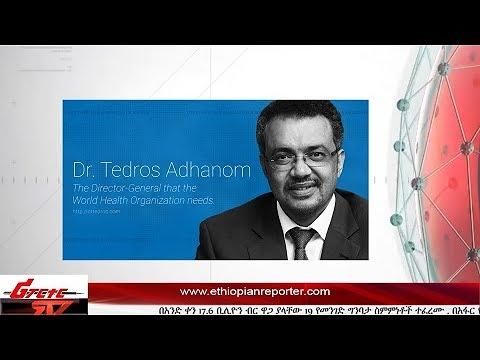 ETHIOPIAN REPORTER TV    Amharic  News 05/24/2017