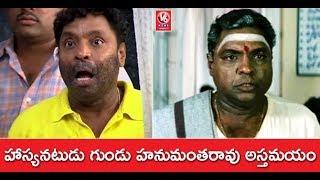 Comedian Gundu Hanmantha Rao Passes Away