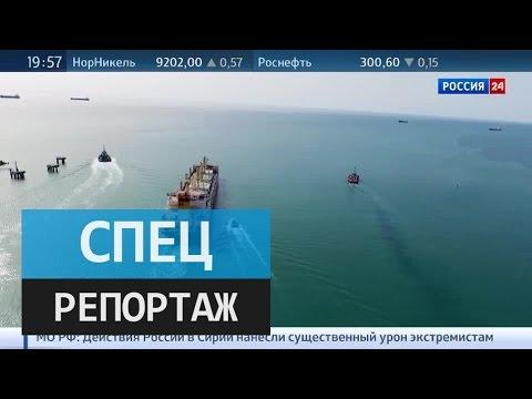 Новый терминал. Специальный репортаж Алексея Егорова