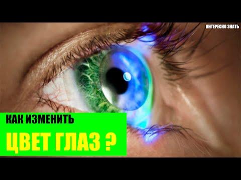 Как изменить цвет глаз?