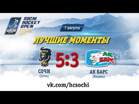 Сочи 5-3 Ак Барс: лучшие моменты, 7 августа 2018