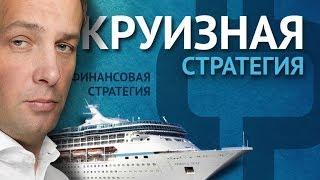 Круизная Финансовая Стратегия Максима Шеина. Инвестиции в путешествия. #БРОКЕРТВ