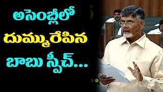 Chandrababu Naidu Powerful Speech in Assembly - #PawanKalyan - #TDP - #YSRCP - Ys #Jagan - PM #Modi