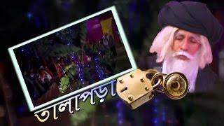 New Funny Natok - Tala Pora - Tala Baba Mosharraf Karim