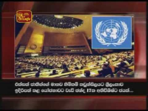 Government scores victory at UNHRC session 28 th April 2009
