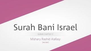 Surah Bani Israel | Recitation by Mishary Rashid Alafasy
