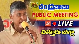 Chandrababu LIVE | AP Inauguration of Nagaravaram DAARI  and Public Meeting | Chittor LIVE