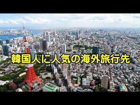 【全く嬉しくないニュース】韓国秋夕連休の海外人気旅行先、依然として1~3位は日本が独占