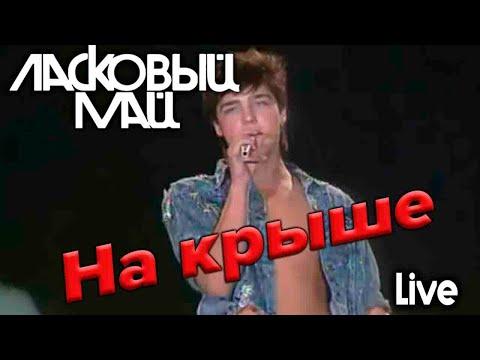 Ласковый Май - Собираюсь Я По Крыше Погулять (Live)