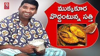 Bithiri Sathi On Health Benefits of Eating Fish | Satirical Conversation With Savitri| Teenmaar News
