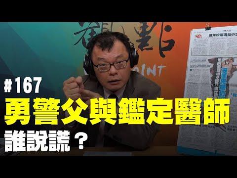 電廣-揮文看社會-20200504 勇警父與鑑定醫師,誰說謊?