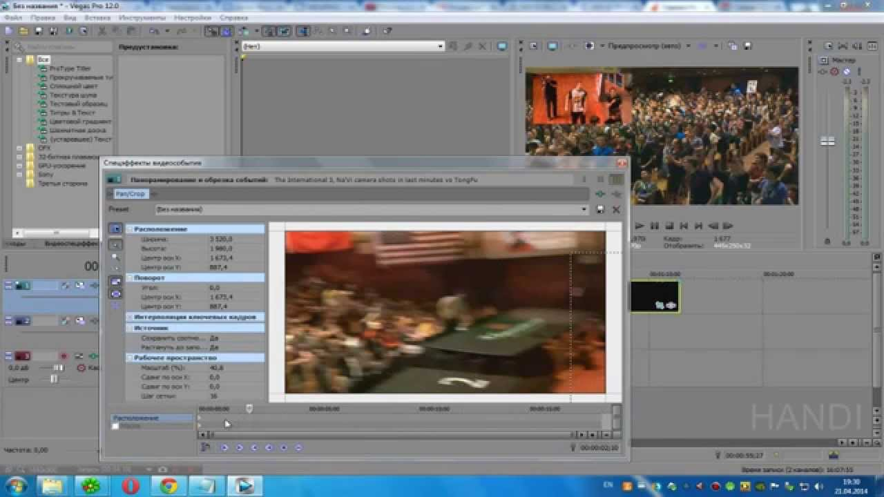 Sony vegas как сделать картинка в картинке