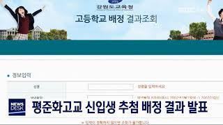 평준화고교 학교추첨배정 발표