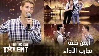 Arabs Got Talent - الموسم الثالث - تجارب الأداء - أيمن خلف المرة الثانية