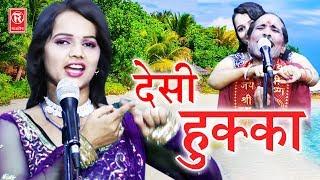 New Dance Song 2017 | देसी हुक्का | Desi Hukka | Superhit Stege Dance Song 2017 | Rathore Cassettes