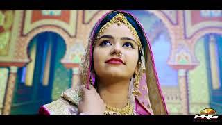 चिरमी || राजस्थान में धूम मचाने आ गया || PRG 4k || Sonal Raika || Superhit Rajasthani Song 2018