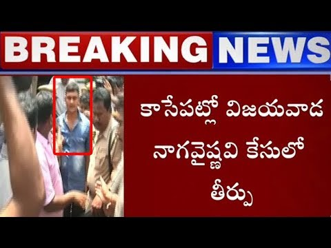 కాసేపట్లో నాగవైష్ణవి కేసులో తీర్పు..! | Naga Vaishnavi Case | Vijayawada | TV5 News
