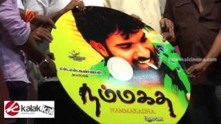 Namma Katha Movie Audio Launch