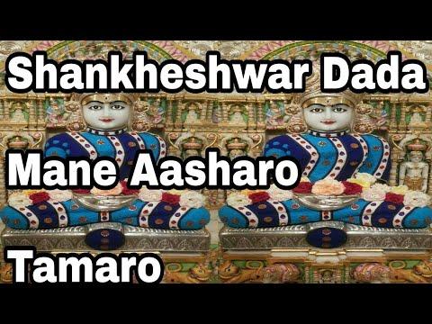 jain song parshwnath _  sankeshwar dada mane aashro tamaro by...