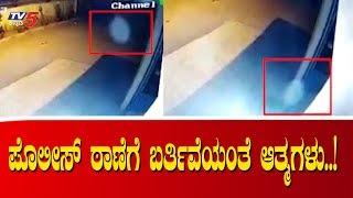 ಪೊಲೀಸ್ ಠಾಣೆಗೆ ಬರ್ತಿವೆಯಂತೆ ಆತ್ಮಗಳು   Ghost Caught In Police Station   TV5 Kannada