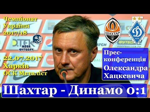 Шахтар - Динамо 0-1 | ОЛЕКСАНДР ХАЦКЕВИЧ | Прес-конференція після матчу | 22.07.17