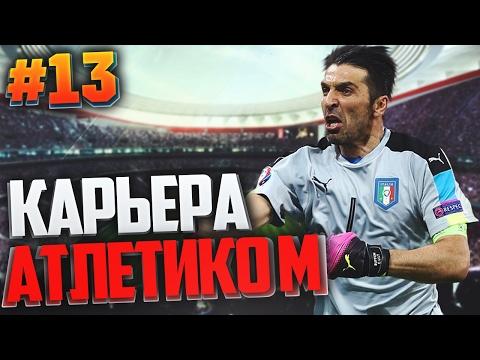FIFA 17 Карьера за Атлетико Мадрид #13 - «СКУАДРА АДЗУРРА»
