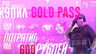 КУПИЛ GOLD PASS В STANDOFF 2 | ОБНОВЛЕНИЕ 0.13.4