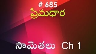 సామెతలు - 1 (#0685) Proverbs Telugu Bible Study Prema Dhara - Voicing by RRK
