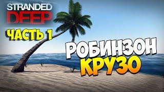 Прохождения игры stranded deep видео