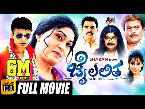 Jai Lalitha – ಜೈ ಲಲಿತ | Kannada Comedy Movie 2015 Full HD | Sharan, Disha Pande, Ravishankar Gowda