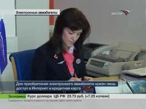 Электронный авиабилет